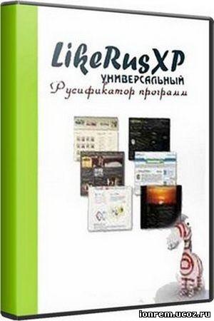 универсальный русификатор для игр - фото 2